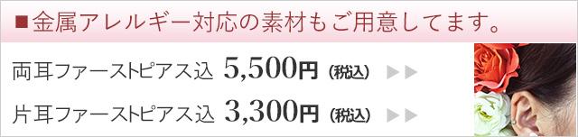 両耳ファーストピアス込みで5500円